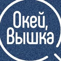 Логотип Окей, Вышка