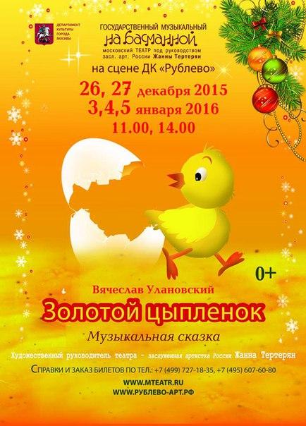 золотой цыпленок картинки следующем году
