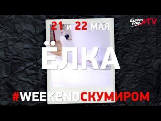 #WEEKENDСКУМИРОМ - проведи выходные с Ёлкой!