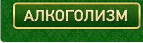 самокод.рф/alcoholism.html