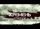 Кремень. Освобождение - 2 сезон Серия 3 / Боевик