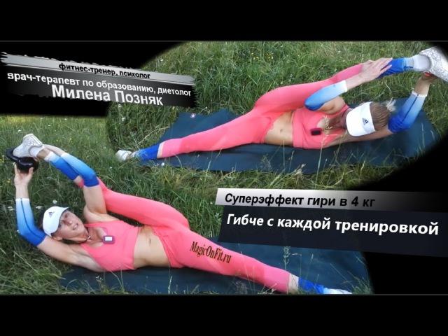 Растяжка с весом 4 кr гибче с каждой тренировкой ТОП100MOClub №19