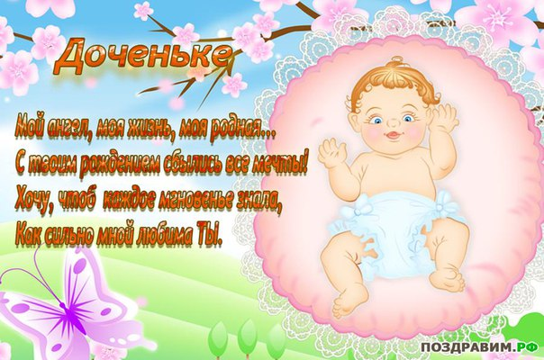 Поздравление с днем рождения крестной дочке 1 годик