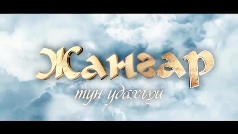 JANGAR 3D Animation trailer ЖАНГАР ОАХК