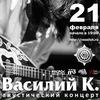 Василий К. Акустика | 21 февраля | Точка Сборки