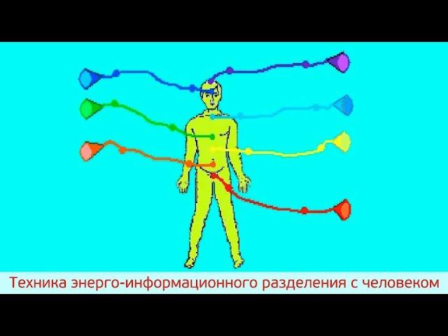 Техника энерго информационного разделения с человеком