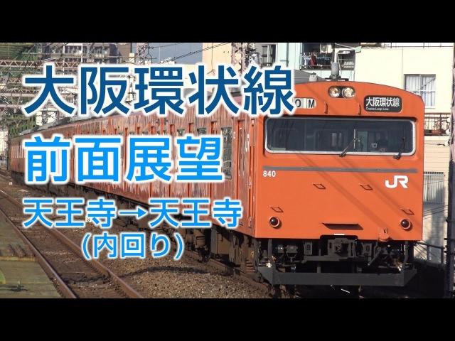 【4K前面展望】JR大阪環状線 天王寺-天王寺(内回り) 103系電車 1439普通列車