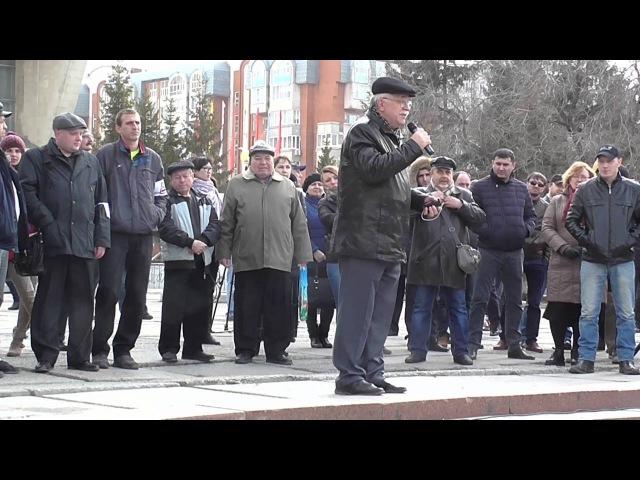 Омск - город без дорог! - митинг 9 апреля 2016 года.