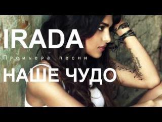 IRADA - Наше чудо