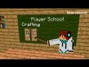 Школа Летсплейщиков Крафт Minecraft Мультики, Лололошка, Диллерон и Миникотик, Ивангай, Евгеха