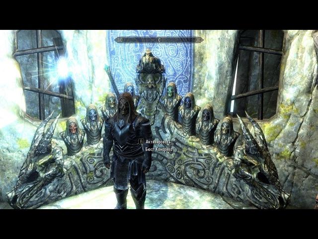 The Elder Scrolls V: Skyrim прохождение (поиск маски жрецов) (конарик я иду за тобой) 2 часть