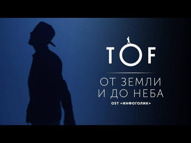"""TOF - От земли и до неба _ (OST """"ИНФОГОЛИК"""") текст песни ↓"""