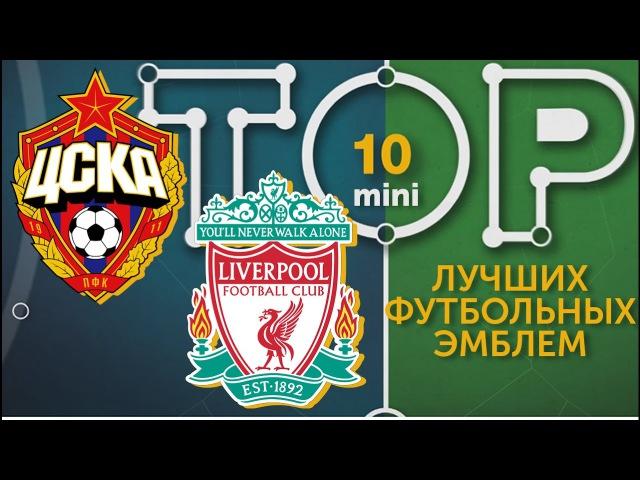 Мини-ТОП-10 лучших футбольных эмблем