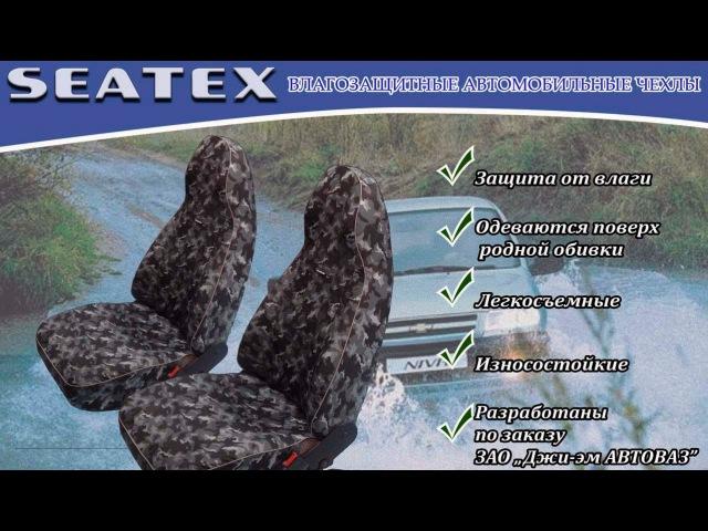 Обзор влагозащитных чехлов SEATEX
