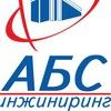 Abc Engineering