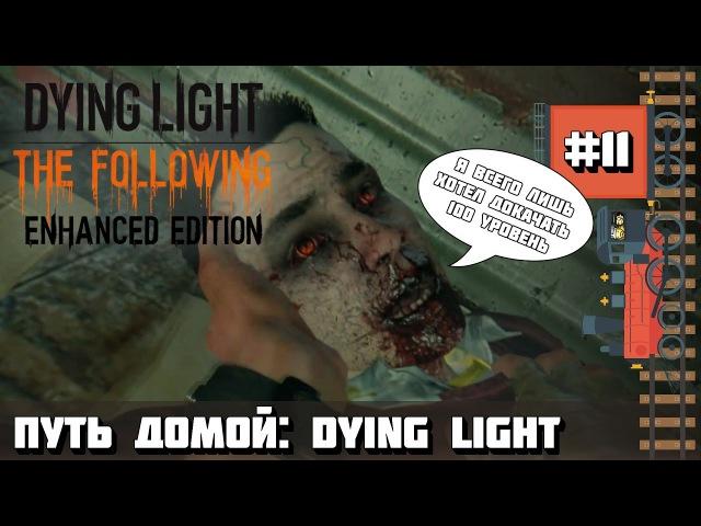 Путь домой Dying Light серия 11 Мы потеряли Рахима но это не точно
