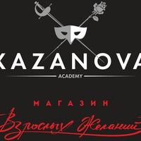 Логотип Академия Казановы. Секс-шоп, тренинг-центр.