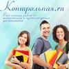 Контрольная.ru - помощь студентам