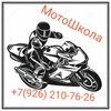 Мотошкола в трц Вегас 24км МКАД