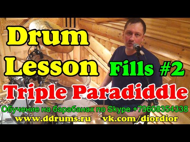 Урок Ударных Быстрые Триольные Парадидлы в Барабанных Заполнениях Брейках Лезгинка Triple Fills