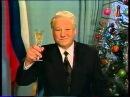 Поздравление Б Н Ельцина с Новым 1995 годом на Первом канале Останкино