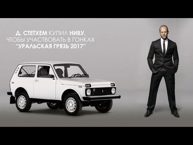 Д Стетхем купил Ниву чтобы участвовать в гонках Уральская Грязь 2017 АвтоФормула 4х4