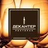 Ресторан «Декантер»