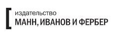 Кодовые секретные слова МИФ инет магазина Манн Иванов и Фербер