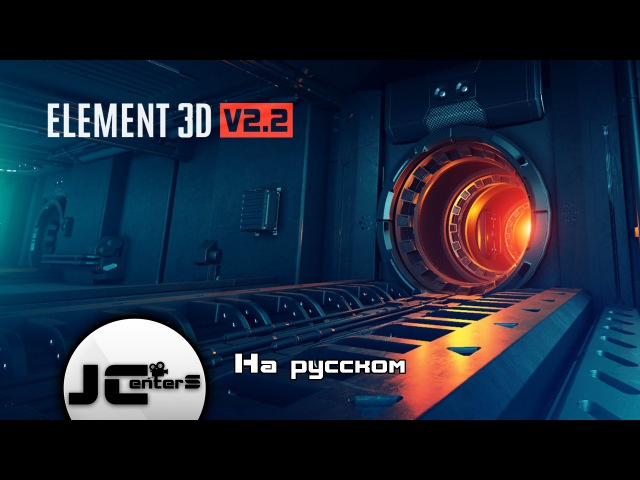 Element 3D V2.2 Новые возможности! After Effects VideoCopilot На русском. Перевод от JCenterS