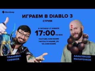 Фогеймер-стрим. Алексей Макаренков и Павел Сивяков играют в Diablo 3, часть вторая