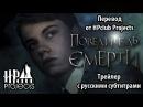 ПОВЕЛИТЕЛЬ СМЕРТИ фан-фильм про Волан-де-Морта - трейлер с русскими субтитрами