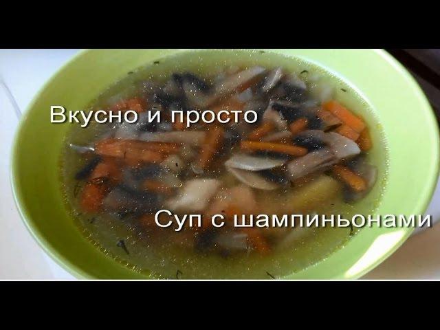 Вкусно и просто Легкий суп с шампиньонами Пошаговый рецепт с фото и видео