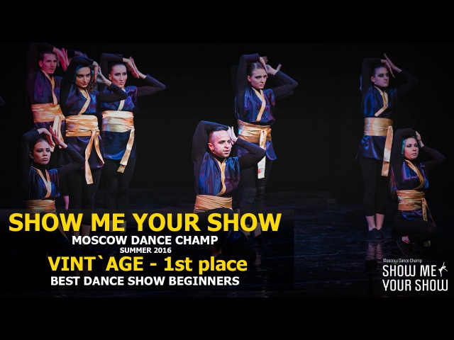 SMYS Champ Summer 2016 | Best Dance Show Beginners |VINT`AGE | 1 место