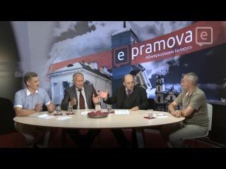 Дискуссия ePramova: Парламентские выборы 2016