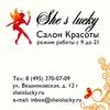Cалон красота - She's Lucky