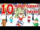10 новогодних и рождественских песен Видео для детей Наше всё!
