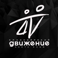 Логотип Красноярский хастл-клуб / «Движение»