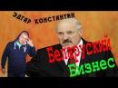 Пофиг на клиента. Беларуский бизнес. Личное мнение S01E42
