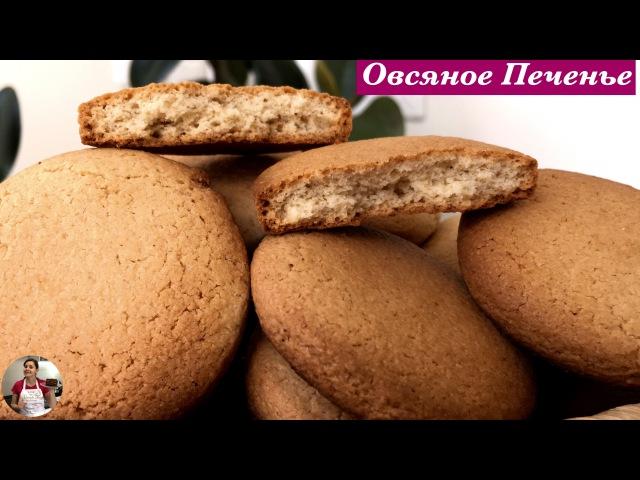 Домашнее Овсяное Печенье Homemade Oatmeal Cookies English Subtitles