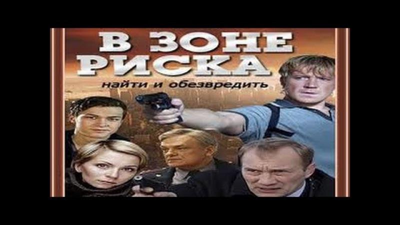 В зоне риска 4 серия 16 кр боевик детектив 2013 Россия 16