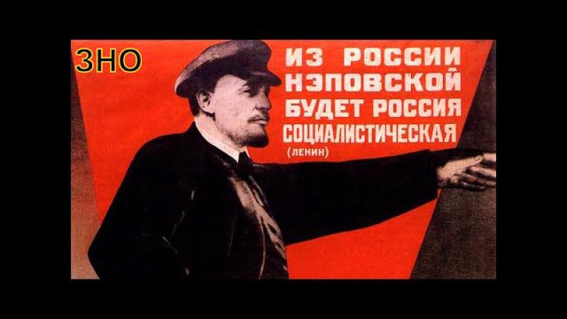 Україна в 20 х на поч 30 х рр Воєнний комунізм НЕП укр ЗНО з історії України