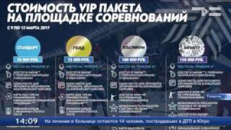 300 мест для вип-гостей на стадионе «Жемчужина Сибири» отведут к этапу Кубка мира ...
