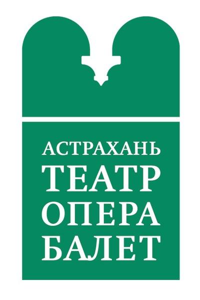 Купить билет театр оперы и балета астрахань детские театры афиша на сентябрь 2016