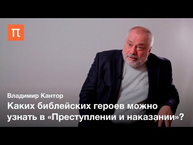 Апокалипсис в романе Преступление и наказание Владимир Кантор