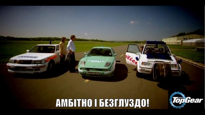 Top Gear Амбітно і безглуздо The Police 1080p