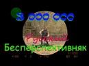 Русский Бесперспективняк Мясник 3 миллиона CSGO, BF1, PUBG