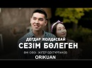 Дегдар Жолдасбай - Сезім бөлеген аудио