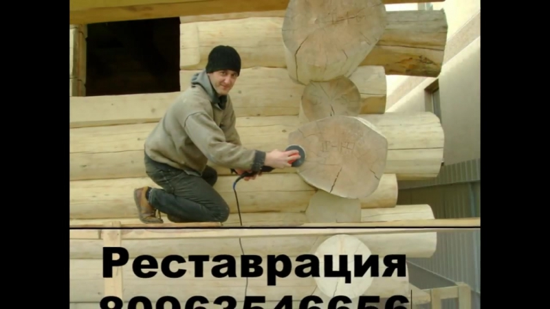 Шлифовка и Утипление деревянного дома из сруба Украина ,Одесса