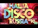 НАША DISCO RUSSIA ♫ ХИТЫ 80-х 90-х 00-х