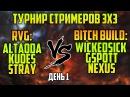 Rot v Govne VS Bitch Build bo3 Турнир стримеров 3x3 групповая стадия День 1